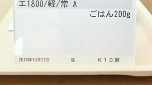 2019.10.21(月)(昼)1