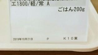 2019.10.21(月)(夕)1