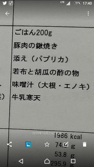 2019.10.21(月)(夕)5