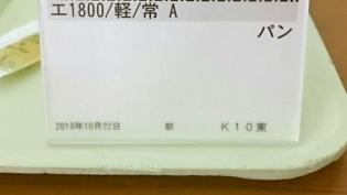 2019.10.22(火)(朝)1