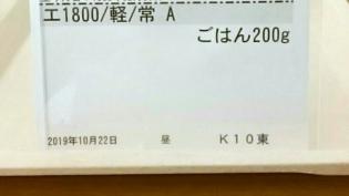 2019.10.22(火)(昼)2
