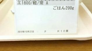 2019.10.22(火)(夕)1