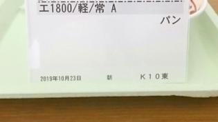 2019.10.23(水)(朝)2