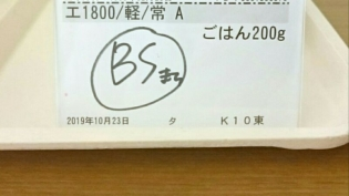 2019.10.23(水)(夕)1