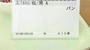 2019.10.24(木)(朝)2