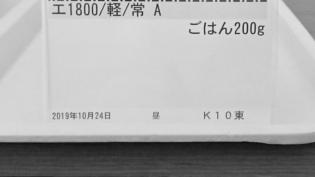 2019.10.24(木)(昼)2