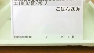 2019.10.24(木)(夕)1