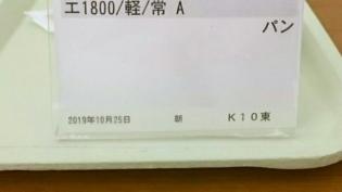 2019.10.25(金)(朝)2