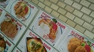 20191212病院の食堂、マグロカツタルタルソース定食(750円)