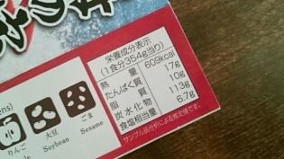 20191214吉田屋、海の宝船かにといくら(東北新幹線八戸駅)5