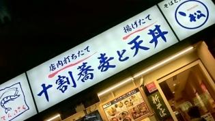 20191226てん松サービス天丼1