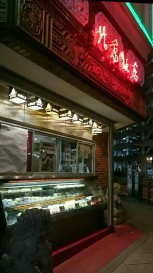 20191228-31横浜中華街北京飯店天津包