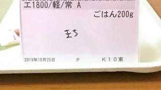 2019.10.25(金)(夕)