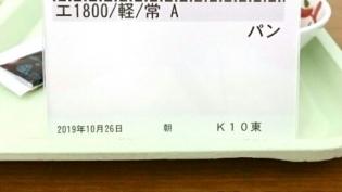 2019.10.26(土)(朝)