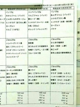 2019.10.26(土)(昼)