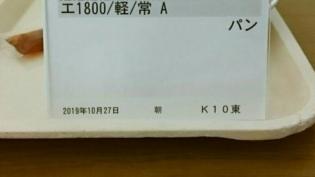 2019.10.27(日)(朝)