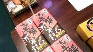 20200112淡路屋京都牛膳とだし巻き弁当1