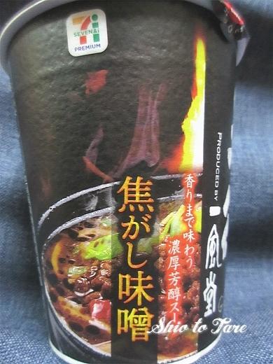 IMG_0708_20191214_01_五行 焦がし味噌