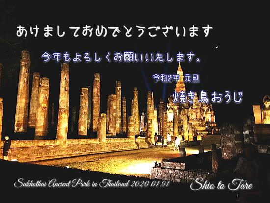 Sukhothai Ancient Park in Thailand 20200101