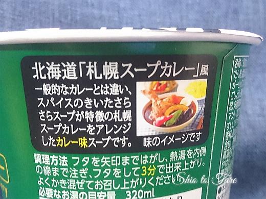 DSC_2453_20200112_01_和ラー北海道札幌カレースープ風