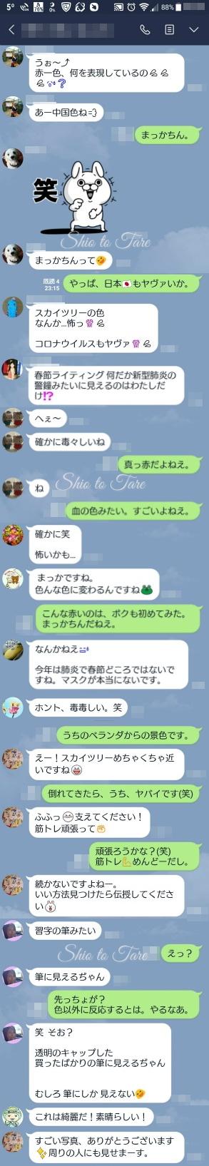 20200131_春節ライティング_LINE_image