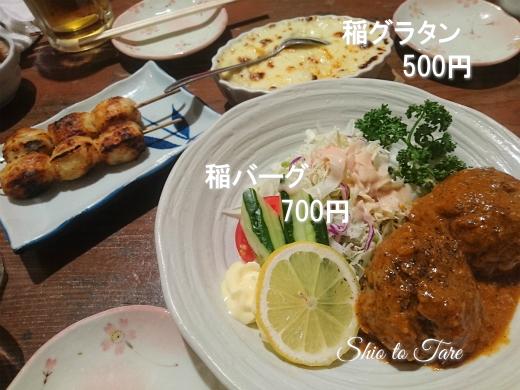 DSC_2569_20200201_02_稲垣 押上店