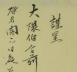 寺本大隈文字