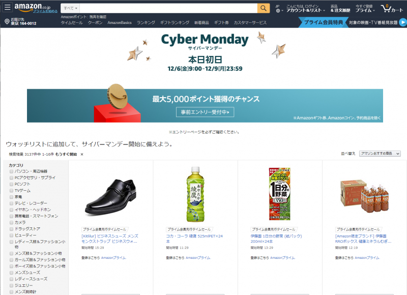 Amazon_SyberMonday2019_001.png