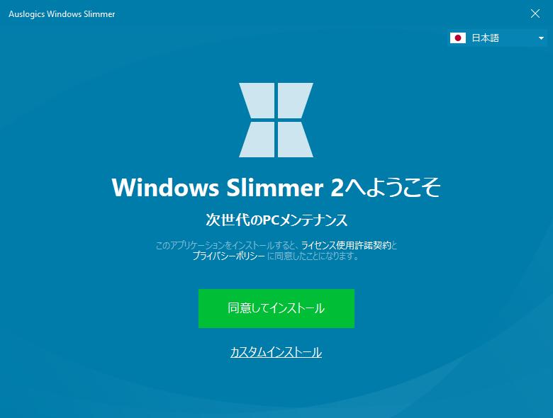 Auslogics_WindowsSlimmer_001.png