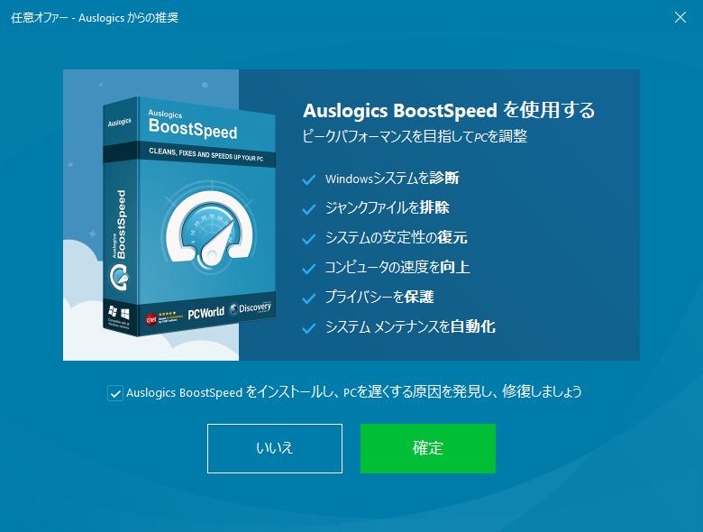 Auslogics_WindowsSlimmer_002.png