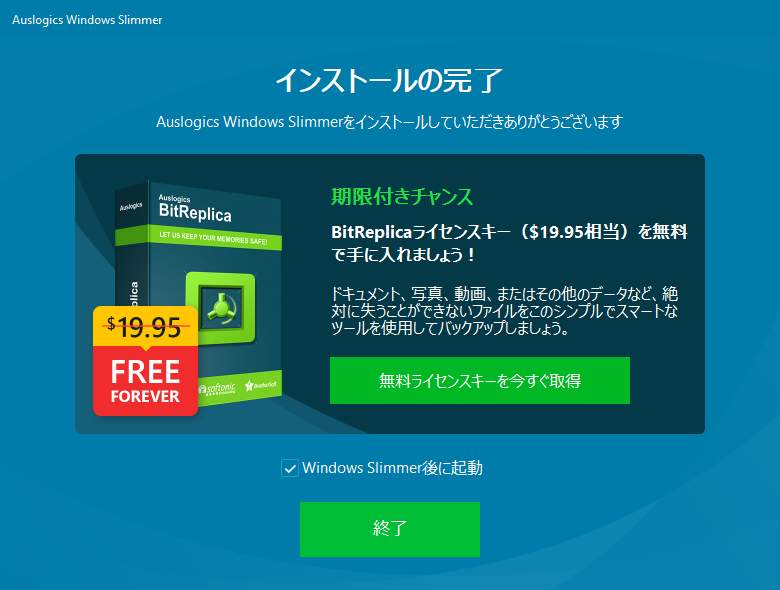 Auslogics_WindowsSlimmer_008.png