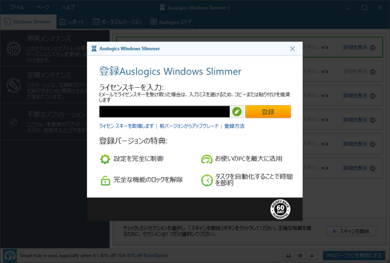 Auslogics_WindowsSlimmer_011.png