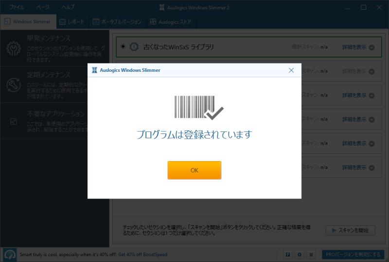 Auslogics_WindowsSlimmer_012.png