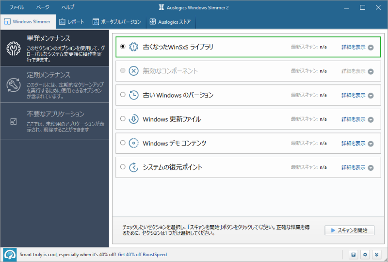 Auslogics_WindowsSlimmer_013.png