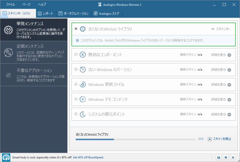 Auslogics_WindowsSlimmer_014.png