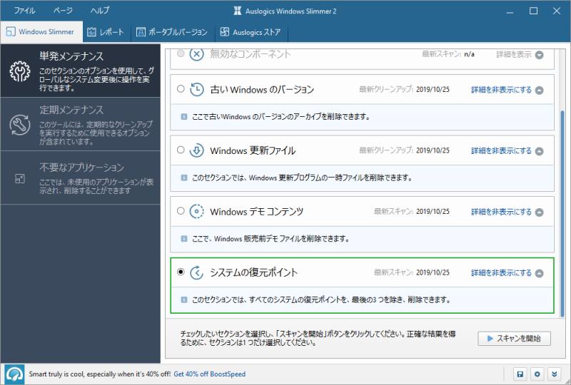 Auslogics_WindowsSlimmer_015.png