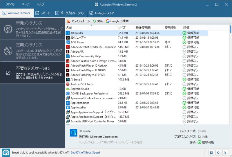 Auslogics_WindowsSlimmer_021.png