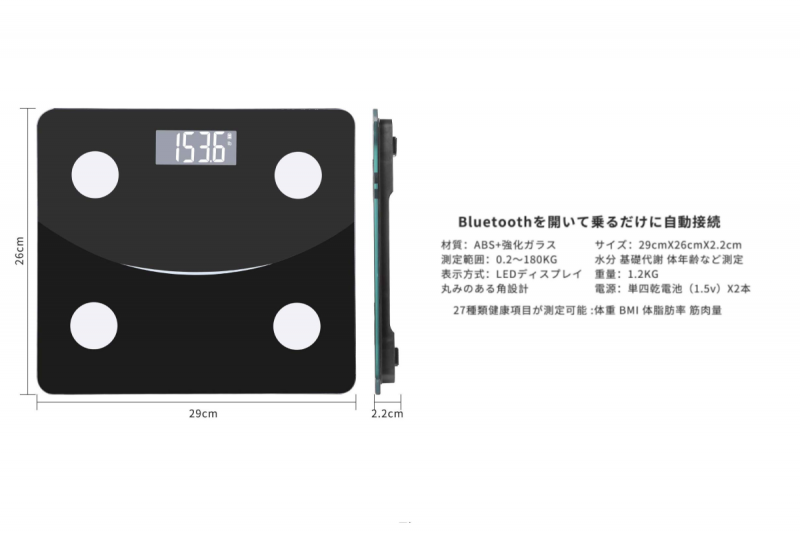 Bluetooth_Smart_Scale_004.png