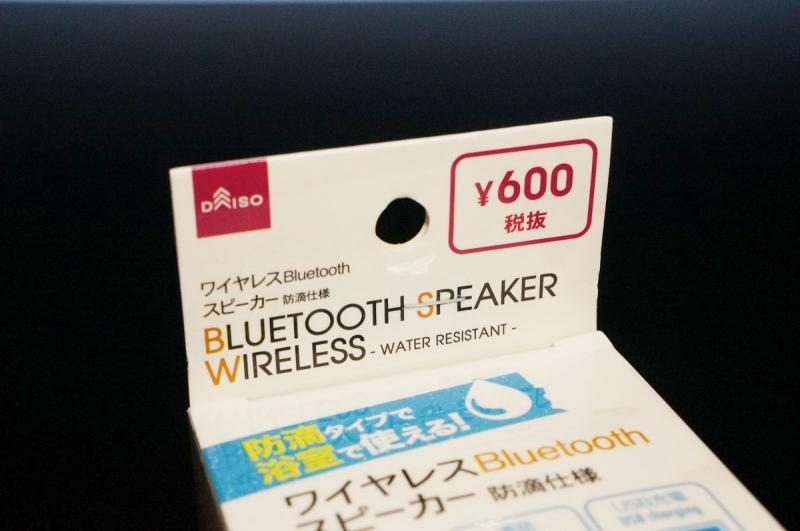 DAISO_BT_Speaker_003.jpg