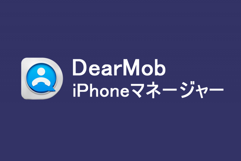 DeaMob_iphone_maneger_200.png