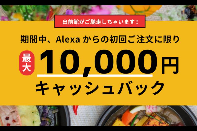 Demaekan_Alexa_2019_000.png
