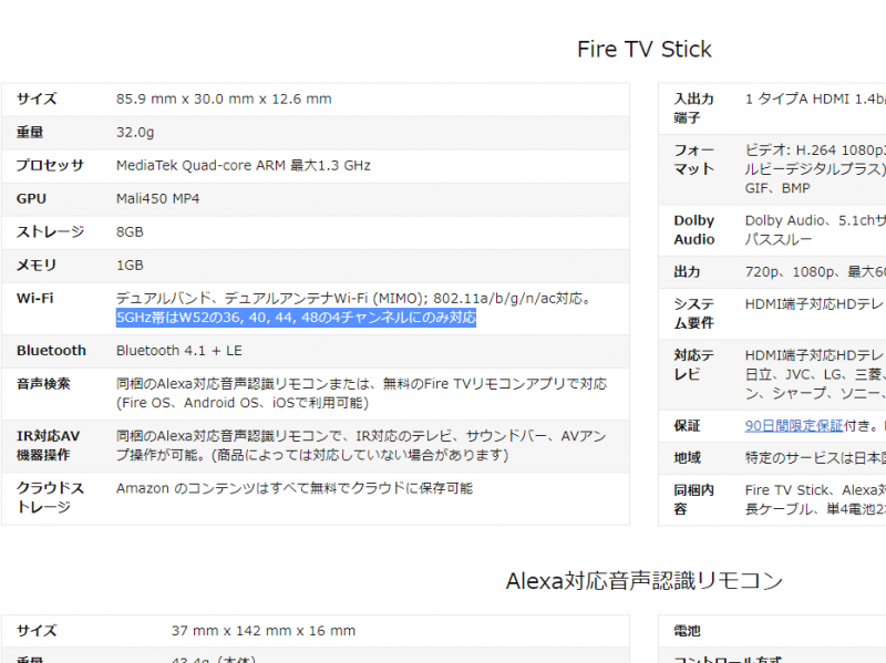 Fire_TV_Stick_ac_007.png