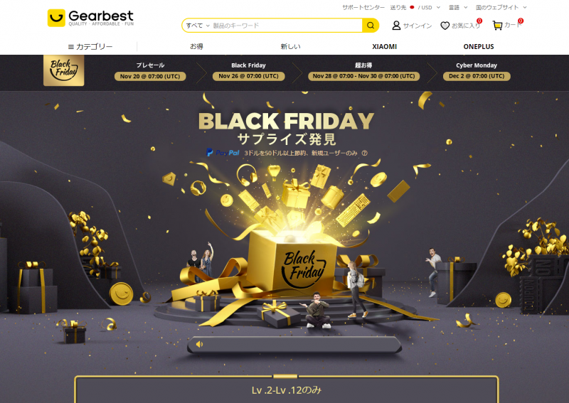Gearbest_BlackFriday_2019_001.png
