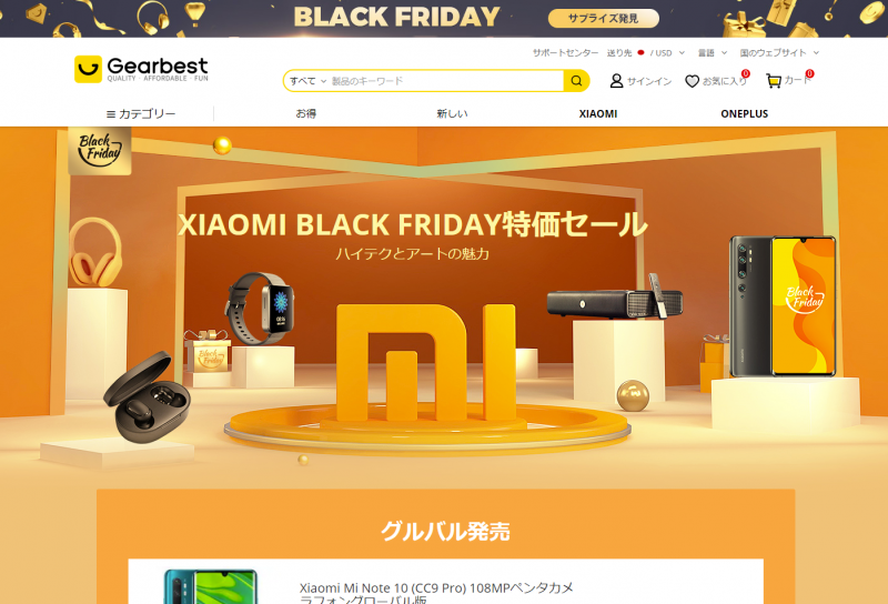 Gearbest_BlackFriday_2019_002.png
