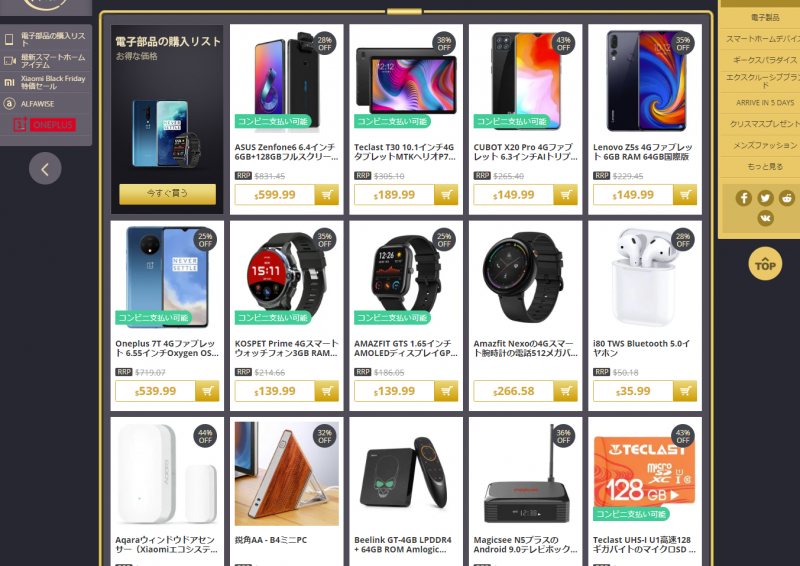 Gearbest_BlackFriday_2019_003.png
