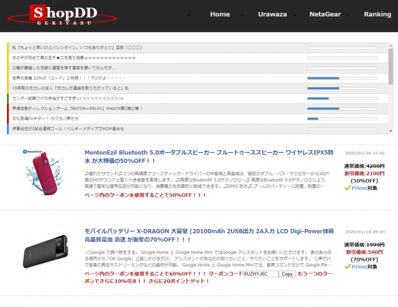 Gekiyasu_ShopDD_2020_001.png