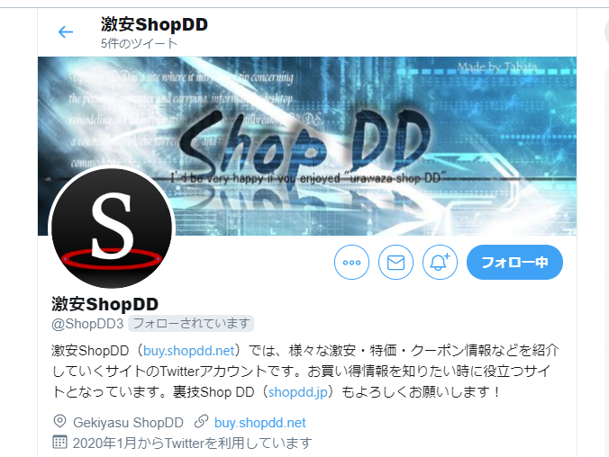 Gekiyasu_ShopDD_2020_006.png