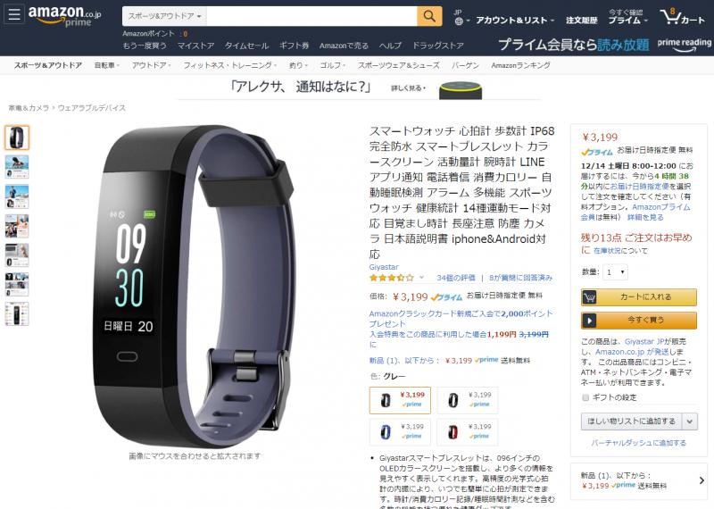 Giyastar_Smart_bracelet_004.png