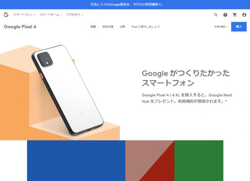 Google_20191111_003.png