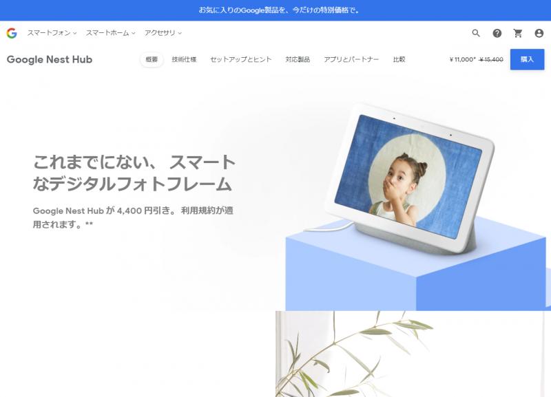 Google_20191111_004.png